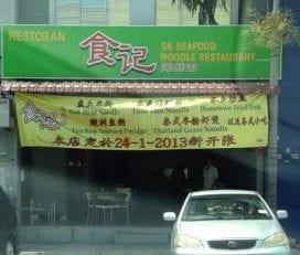 SK Seafood Noodle Restaurant 食記海鮮面 Bandar Bukit Tinggi
