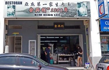 Kim Hing Lee (Sabah) Pork Noodle 金兴利 Puchong