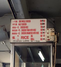 Hoe Fong Restaurant Chicken Rice 和 丰鸡饭@Seapark