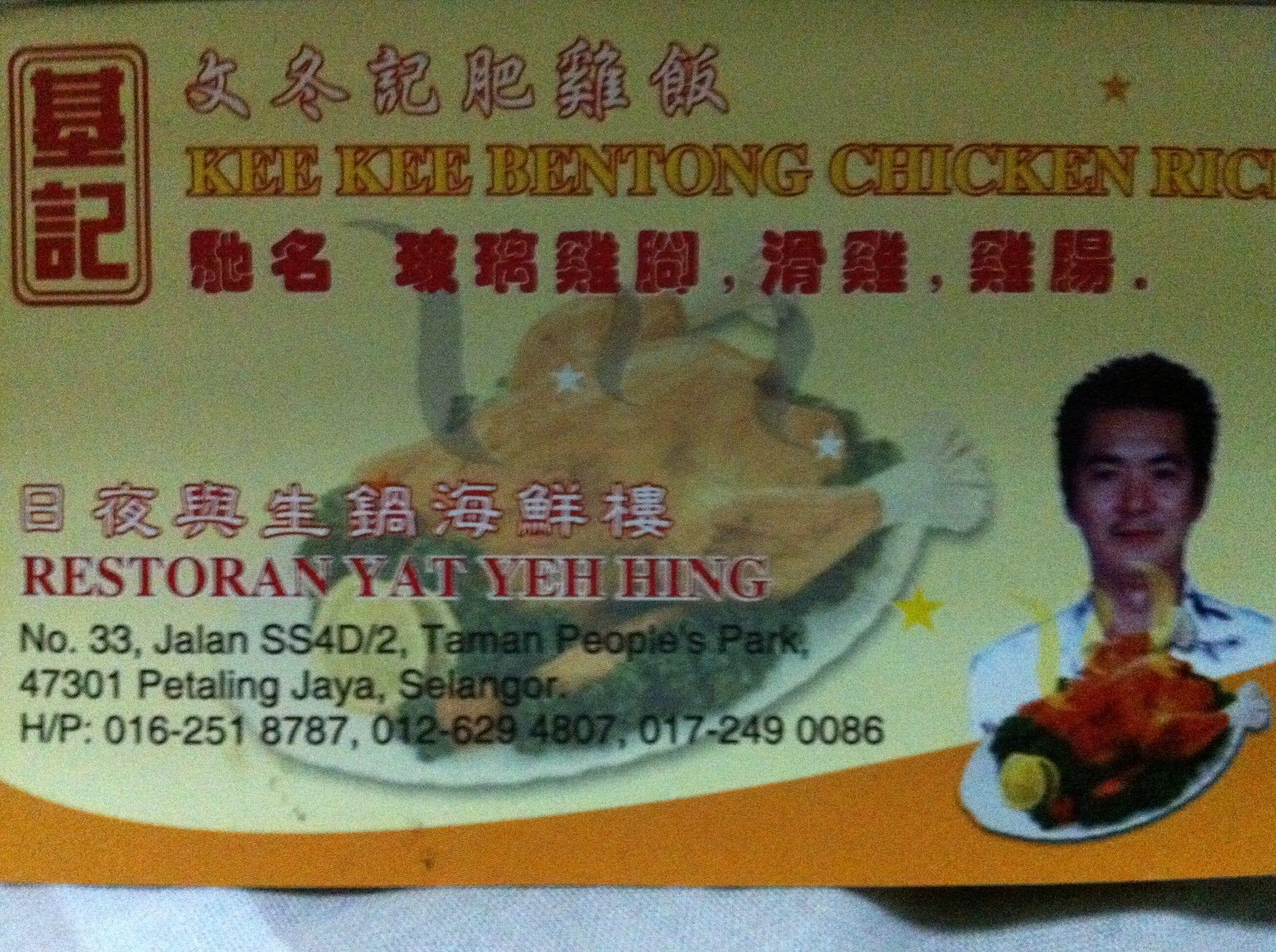 Kee Kee Bentong Chicken Rice @ PJ