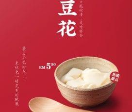 台風台式火鍋 C180 TaiFeng Taiwanese Hot Pot @ C180