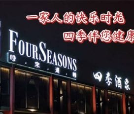 Four Seasons Seafood Restaurant  Mahkota Cheras