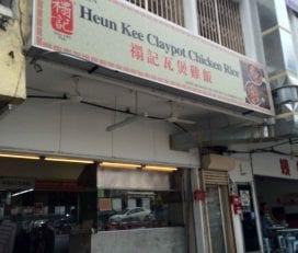 Heun Kee Claypot Chicken Rice – Taman Connaught