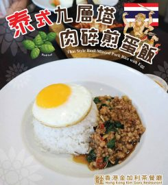 Hong Kong Kim Gary 香港金加利茶餐廳 @AEON Maluri