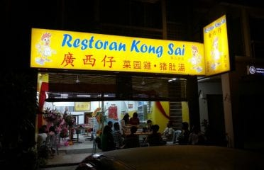 Kong Sai Restaurant  廣西仔 @Mahkota Cheras