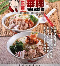 OUG Seafood Pork Noodle @Taman Connaught