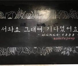Uncle Jang Korean Restaurant @Mahkota Cheras