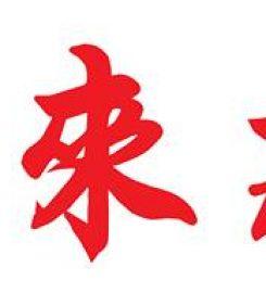 Yuan Lai You Homemade Yong Tau Fu 源来友家乡酿豆腐 @ C180