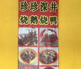 Chen Chen Hong Kong Goose Duck Chicken 珍珍深井燒鵝燒鴨 @Pudu