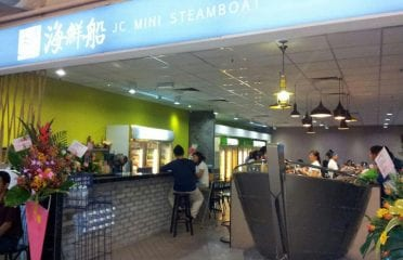 JC Mini Steamboat 老二海鮮船 @Pudu