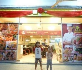 K K WONG SEAFOOD RESTAURANT 旺旺海鮮飯店 Cheras