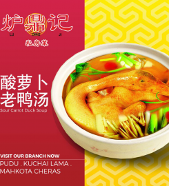 Lu Ding Kee Restaurant 爐鼎記 @Pudu