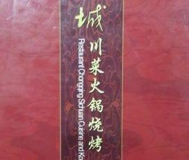Restaurant Chongqing Sichuan Cuisine 正宗金山城 @Pudu