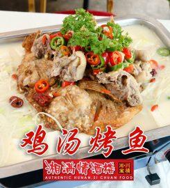 Restaurant Xiang Man Qing (Hunan Food) 湘滿情湖南菜館 @Pudu