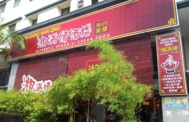 Restaurant Xiang Man Qing (Hunan Food) 湘滿情湖南菜館 @Pudu