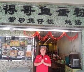 Uncle Duck Fishball Noodle 得哥鱼蛋粉 @Pudu
